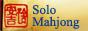 Маджонг на Solo-mahjong.ru