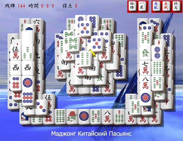Фрагмент игры Маджонг Китайский Пасьянс